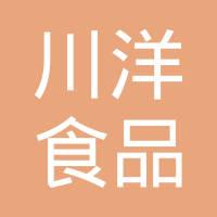成都市新都区川洋食品厂