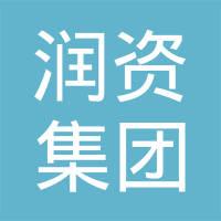 四川润资集团有限公司
