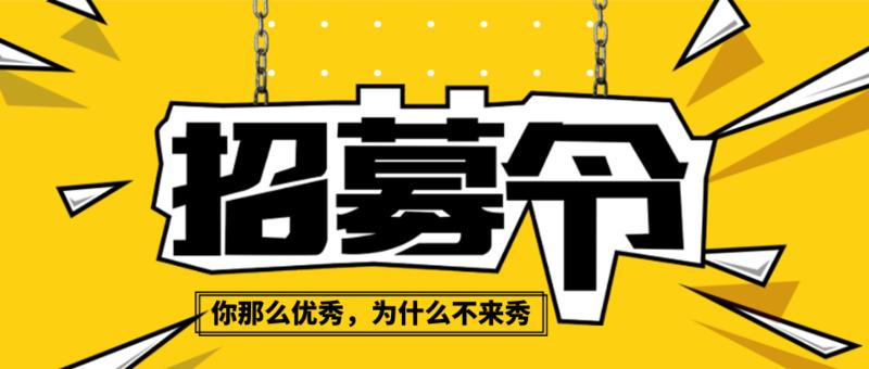 新都招聘网推荐招聘职位合集(6月第3期)