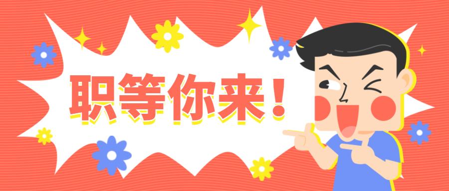 【新都招聘网】优质岗位推荐【7月第3期】