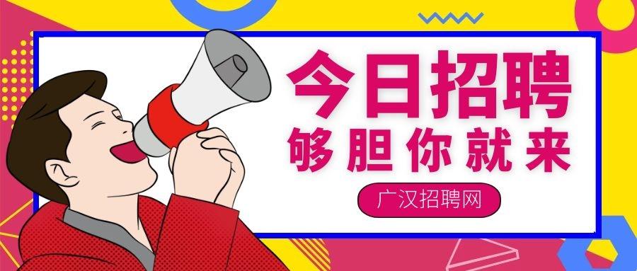 【新都招聘网】优质岗位推荐合集【8月第2期】
