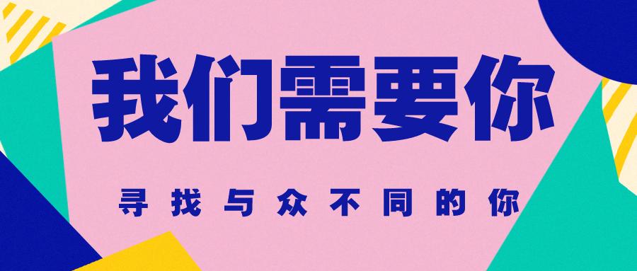 【新都招聘网】优质岗位推荐合集【10月第2期】