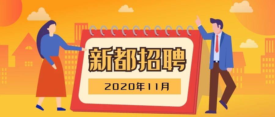 【新都招聘网】优质岗位推荐合集【11月第1期】