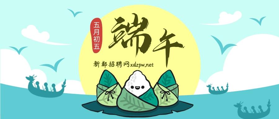【新都招聘网】优质岗位推荐【6月第4期】